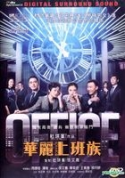 Office (2015) (DVD) (Hong Kong Version)