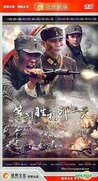 Deng Dao Sheng Li Na Yi Tian (H-DVD) (End) (China Version)