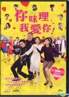 I Love You, You're Perfect, Now Change (2019) (DVD) (Hong Kong Version)