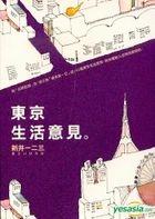 Dong Jing Sheng Huo Yi Jian