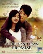 1000 Days' Promise (DVD) (End) (Multi-audio) (English Subtitled) (SBS TV Drama) (Malaysia Version)