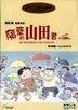 My Neighbors The Yamadas (DVD) (English Subtitled) (Hong Kong Version)