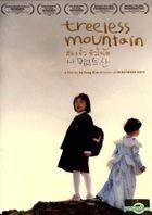 Treeless Mountain (DVD) (Thailand Version)