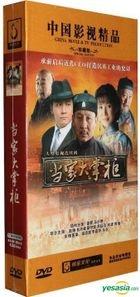 Dang Jia Da Zhang Gui (DVD) (End) (China Version)