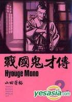 Hyouge Mono Vol.2