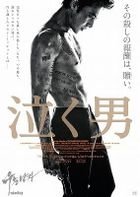No Tears for the Dead (DVD) (Japan Version)