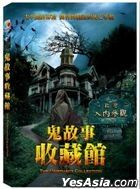 The Mortuary Collection (2019) (DVD) (Taiwan Version)