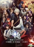 銀魂2:規矩是為了被打破而存在的 (2018) (DVD) (香港版)