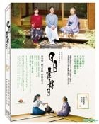 Every Day A Good Day (2018) (DVD) (Taiwan Version)