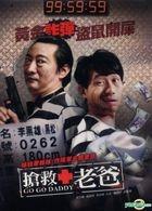 Go Go Daddy (DVD) (Taiwan Version)