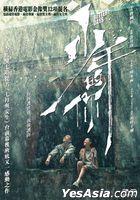Better Days (2019) (DVD) (English Subtitled) (Hong Kong Version)