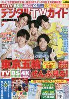 Digital TV Guide (Chubu Edition) 16373-09 2021