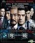 Cold War (2012) (DVD) (Director's Cut) (Hong Kong Version)