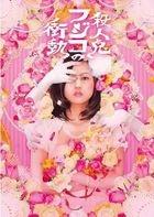 Theatrical Play Edition 'Satsujinkio Fujiko no Shodo' (DVD)(Japan Version)