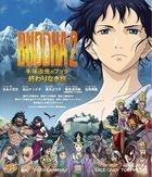 Buddha 2: Tezuka Osamu no Buddha - Owarinaki Tabi  (2014) (Blu-ray) (Japan Version)