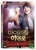 A Wonderful Moment (DVD) (Korea Version)