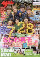 The Television (Miyagi/Fukushima Edition) 22081-08/06 2021