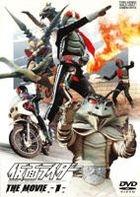 Kamen Rider THE MOVIE VOL.1 (Japan Version)