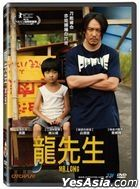 Mr. Long (2017) (DVD) (Taiwan Version)