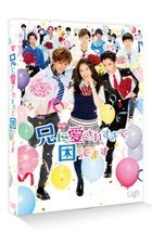 My Brother Loves Me Too Much (DVD) (Normal Edition) (Japan Version)