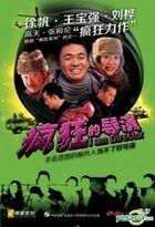 I Am Director (2013) (DVD) (China Version)