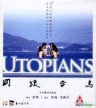 Utopians (2016) (VCD) (Hong Kong Version)