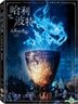 Harry Potter and the Goblet of Fire (2005) (DVD) (2-Disc Special Edition) (Taiwan Version)