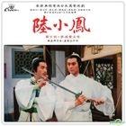 Luk Siu-fung (Vinyl LP) (Limited Edition)