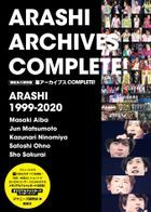 ARASHI ARCHIVES COMPLETE! (Limited Edition)