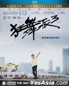 The Way We Keep Dancing (2020) (Blu-ray + Poster) (Hong Kong Version)