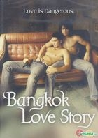 Bangkok Love Story (DVD) (US Version)