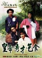 Holo Taiwanese Opera: Autumn Ode - Emperor, Scholar, Beggar (DVD) (Taiwan Version)