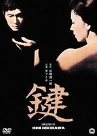 Kagi (DVD) (Japan Version)