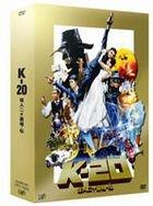K-20: 怪人二十面相传 (DVD) (豪华版) (日本版)