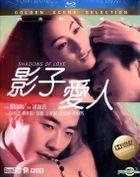 影子爱人 (2012) (Blu-ray) (香港版)