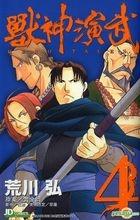 Hero Tales (Vol.4)