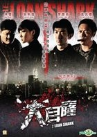 大耳窿 (DVD) (香港版)