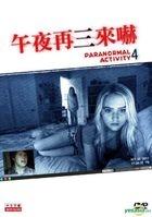 Paranormal Activity 4 (2012) (DVD) (Hong Kong Version)
