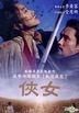 Memories of the Sword (2015) (DVD) (Taiwan Version)