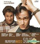 50/50 (2011) (VCD) (Hong Kong Version)
