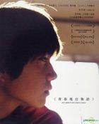 All About Lily Chou-Chou (2001) (Blu-ray) (Taiwan Version)