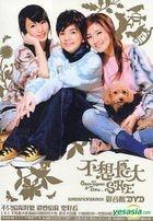 Once Upon a Time Karaoke (DVD + Bonus DVD) (Taiwan Version)