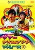 Summer Time Machine Blues (DVD) (Standard Edition) (First Press Limited Edition) (English Subtitled) (Japan Version)