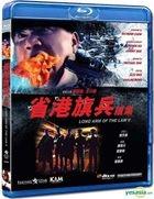 省港旗兵续集 (1987) (Blu-ray) (香港版)