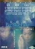 Big Blue Lake (2011) (DVD) (Hong Kong Version)