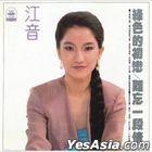 Green First Love (Hai Shan Reissue Version)