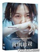Bring Me Home (2019) (DVD) (Taiwan Version)