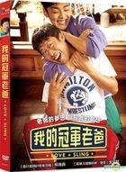 我的冠軍老爸 (2018) (DVD) (台灣版)