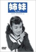 Kyodai (DVD) (Japan Version)