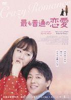 Crazy Romance (DVD) (Japan Version)